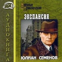 Экспансия 1. Юлиан Семенов — Слушать аудиокнигу онлайн