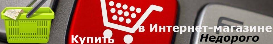 Купить в интернет магазине недорого