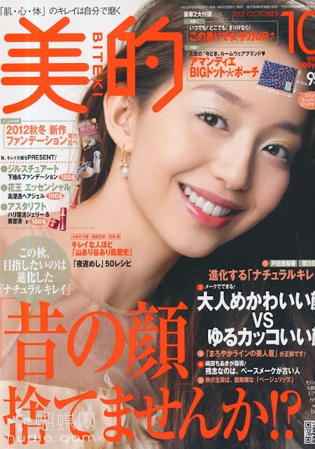 美的 (BITEKI) 2012年10月号 【表紙】 松島花 Hana matsushima japanese magazine scans