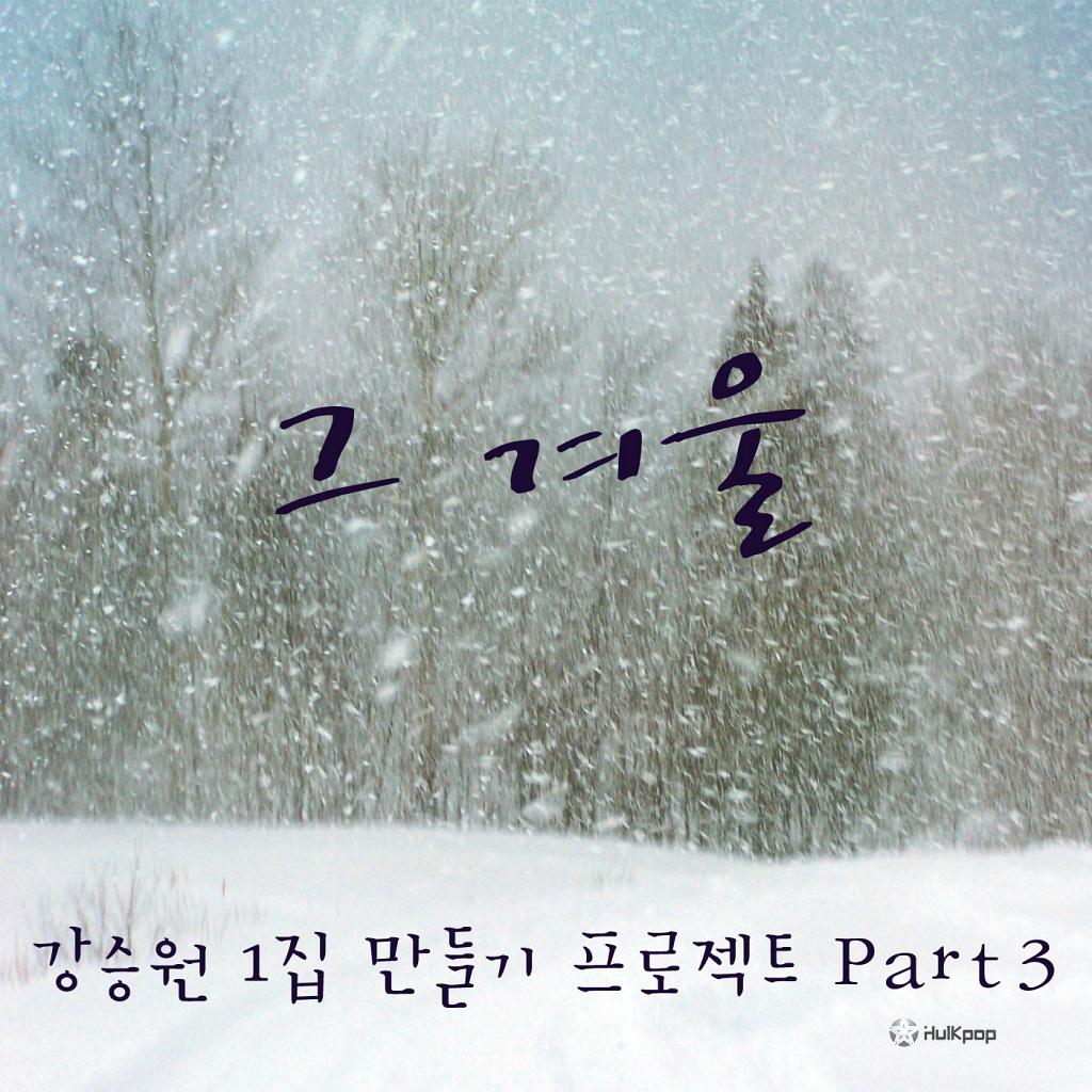 [Single] Lena Park – 강승원 1집 만들기 프로젝트 Part 3  그 겨울