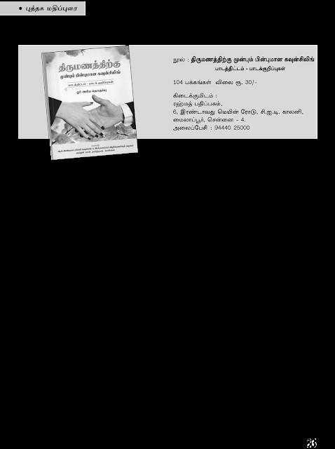 திருமணத்திற்கு முன்பும் பின்புமான கவுன்சிலிங் - `சமரசம்` - வழங்கிய புத்தக மதிப்புரை !
