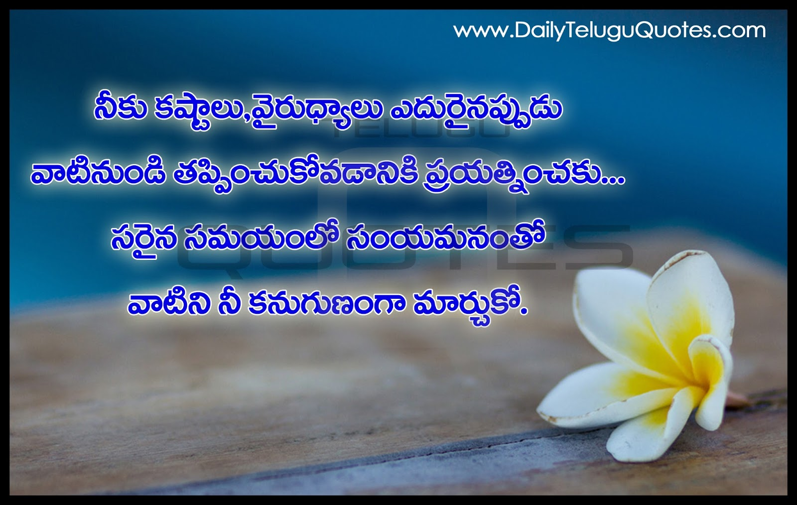 Motivational Inspirational Quotes About Life Best Inspiration Thoughts And Quotes In Telugu  Dailyteluguquotes