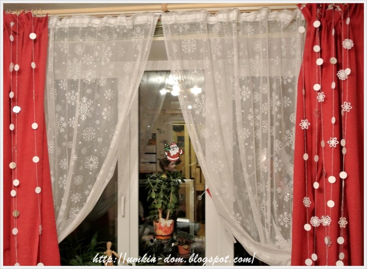 Новогодние шторы на своими руками