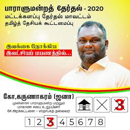 தேர்தல் விளம்பரம்