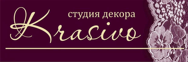 """студия декора """"Krasivo"""""""