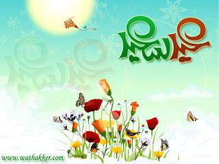 صور عيد سعيد 2013 - صور عيد الفطر 1434