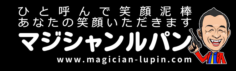 マジシャンルパンのマジカルな日常