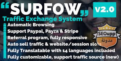 سكريبت Surfow v2.0 لانشاء موقع تبادل الزيارات - يدعم العربية -النسخة الثانية ـ 2015