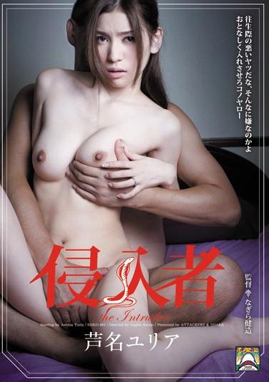 SHKD-491 Yuria Ashina Intruder