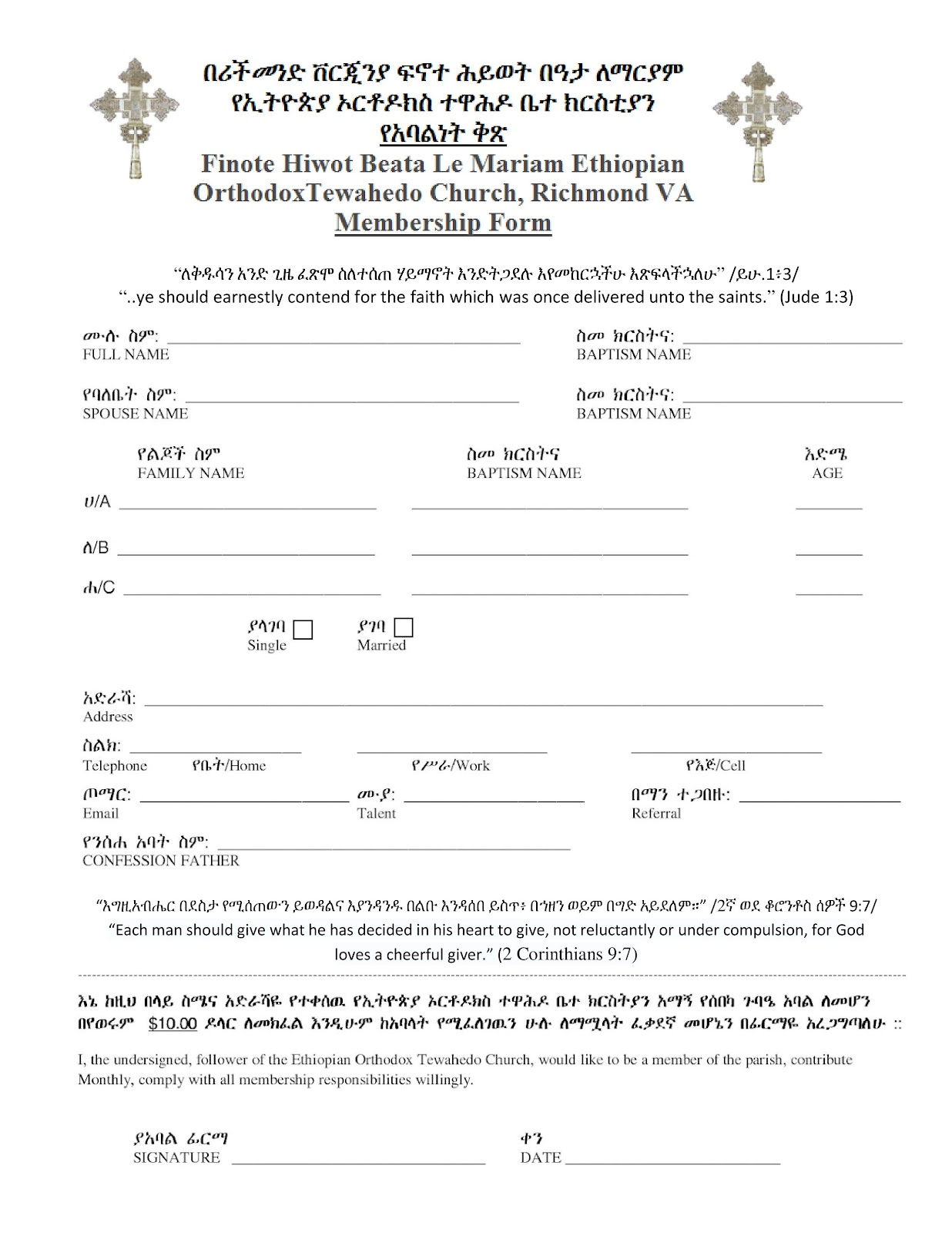 Free church membership forms template church membership form click for details form church membership thecheapjerseys Images