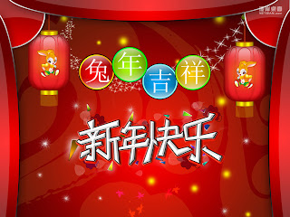 Free Download Chinese New Year 2012 Desktop Wallpapers