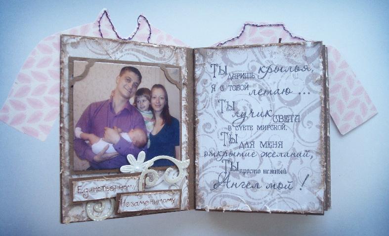 Книга для любимого своими руками история нашей любви