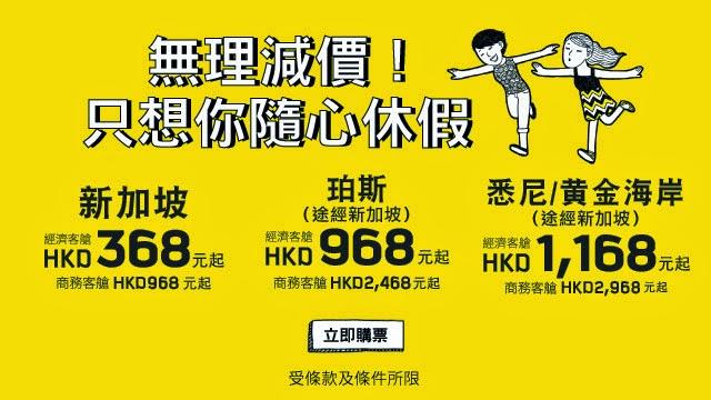酷航Scoot無理減價!新加坡單程$368起、珀斯$968起、悉尼黃金海岸$1,168起,今日中午開賣!