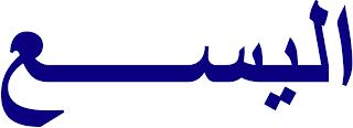 Kaligrafi arab yang bermakna Ilyas atau Al yasa