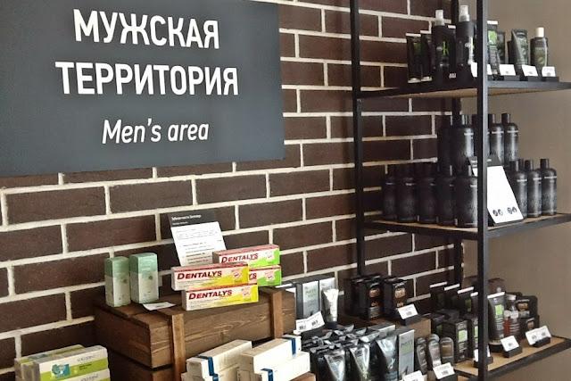 название для магазина натуральной косметики Калининск