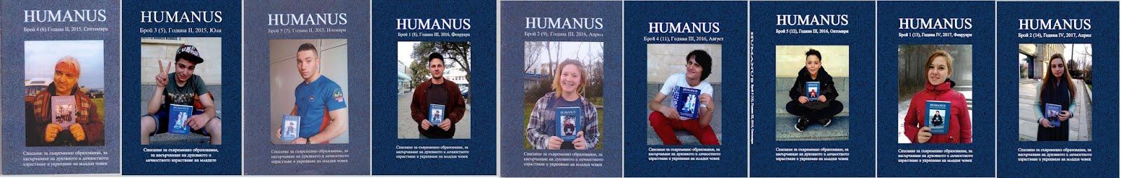 HUMANUS - Онлайн-издание