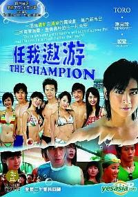The Champion - 任我遨游