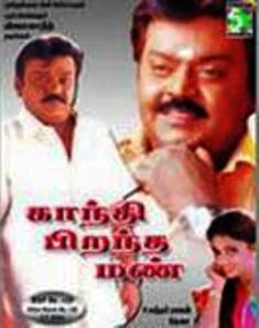 Watch Gandhi Pirantha Mann (1995) Tamil Movie Online