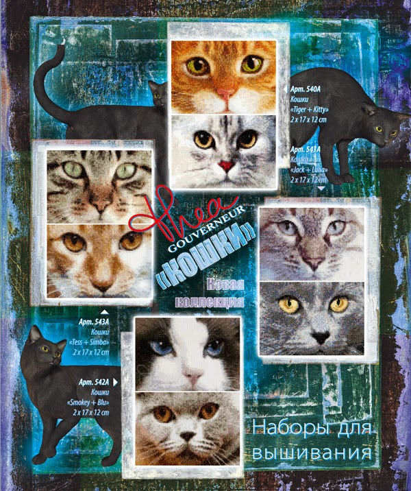 Thea Gouverneur, серия Кошки