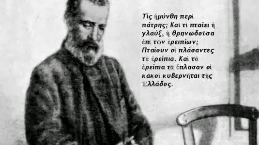 Αφιέρωμα στην Μνήμη του Αλέξανδρου Παπαδιαμάντη του Κοσμοκαλόγηρου της Ελληνικής Λογοτεχνίας