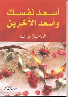 تحميل كتاب أسعد نفسك وأسعد الأخرين - حسان شمسي باشا PDF