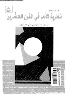 نظرية الأدب في القرن العشرين - ك . م . نيوتن