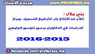بني ملال:إعلان عن افتتاح باب الترشيح للتسجيل بمركز الدراسات في الدكتوراه برسم الموسم الجامعي 2015- 2016 في تكوين الدكتوراه