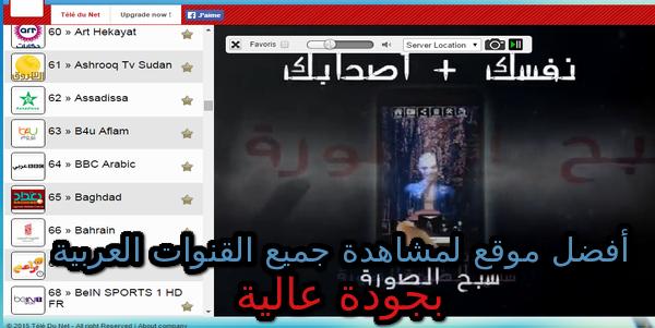 live tv arab
