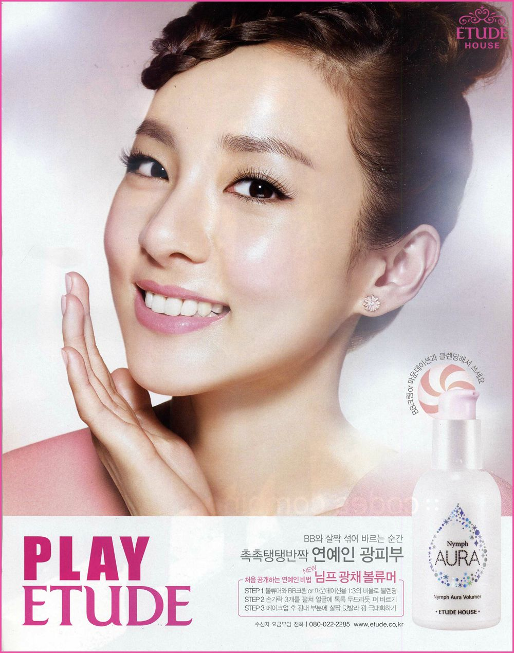 Best Photo Sandara Park For Etude House