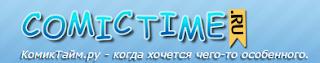 ComicTime.ru | Время расслабится!!!