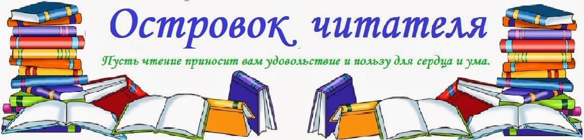 Островок читателя 2011-2014