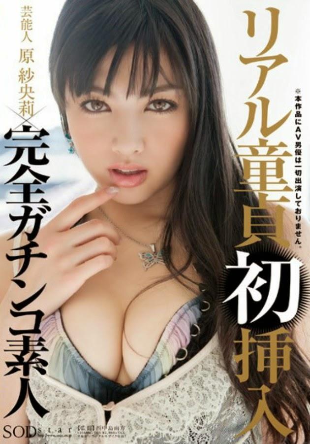 bintang porno japan hot