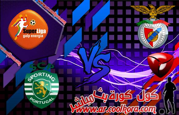 مشاهدة مباراة بنفيكا وسبورتينغ لشبونة بث مباشر 11-2-2014 الدوري البرتغالي Benfica vs Sporting Lisbon