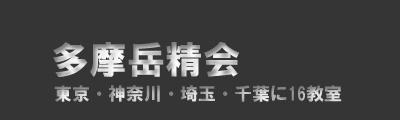 詩吟教室の多摩岳精会(岳精流日本吟院)