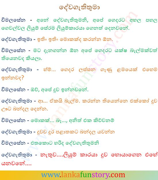 Lanka Jokes-Cleric