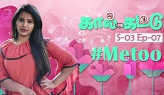 Kaal Kattu | Tamil Web Series | S3 E7 | MeToo | Black Pasanga | By Vetri