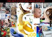 ГМО-генное оружие!