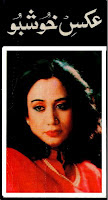 free download Aks-E-Khushboo By Parveen Shakir