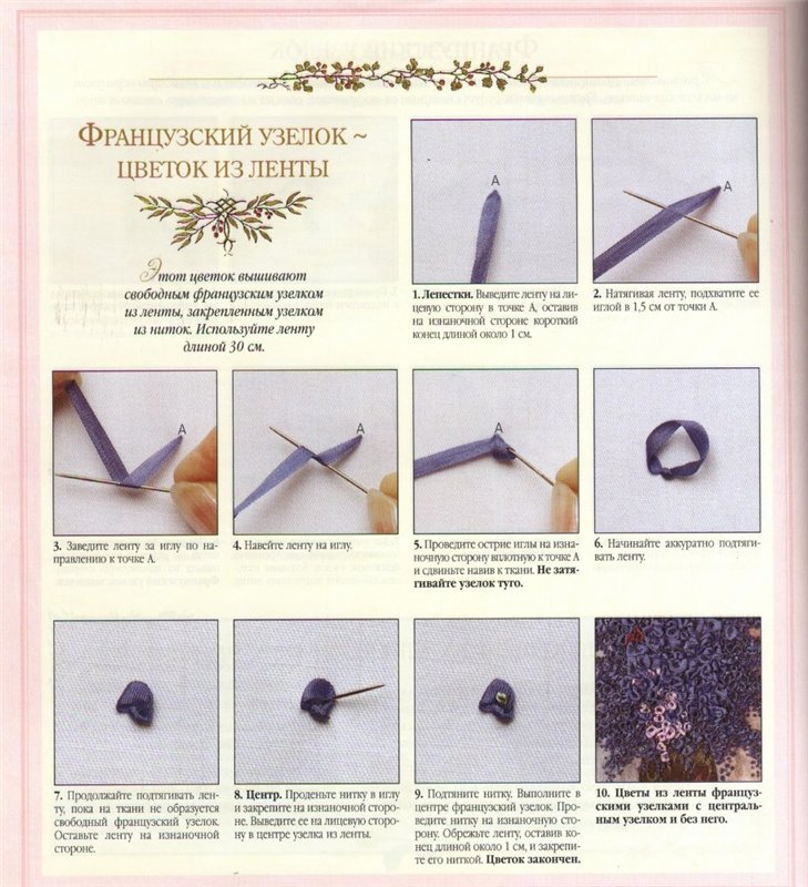 Вышивка лентами инструкция 49