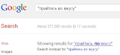 Google shows results for prijtis' PO vkusu instead of VO vkusu, as asked