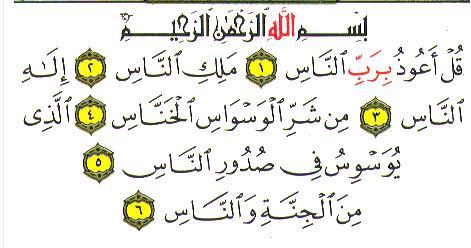Hukum bacaan al quran dan contoh