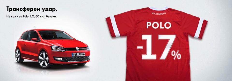 http://www.volkswagen.bg/1/polo/10