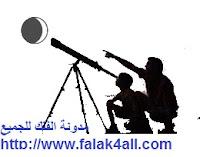 امكانية رؤية هلال العيد أو شوال 1434 هـ ..مدونة الفلك للجميع