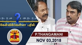 Kelvikkenna Bathil 03-11-2018 Exclusive Interview with Electricity Minister Thangamani