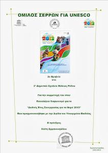 Διεθνές Έτος Συνεργασίας για το νερό 2013
