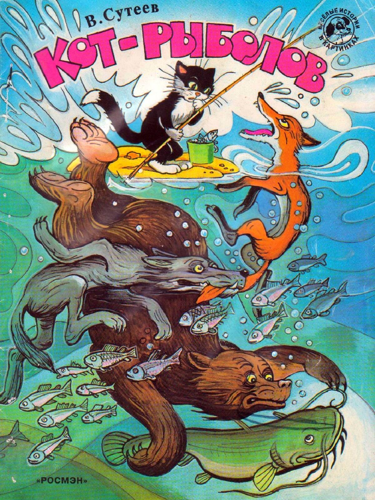 кот рыболов мультфильм сутеев
