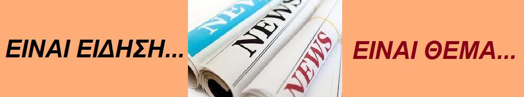 >>> NEWS