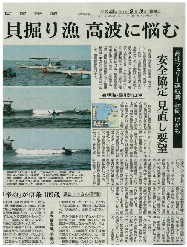 貝堀り漁 高波に悩む 高速フェリー運航時 転倒、けがも 安全協定見直し要望