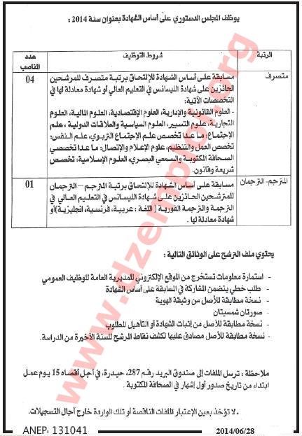 إعلان مسابقة توظيف في المجلس الدستوري الجزائر جوان 2014 02.jpg