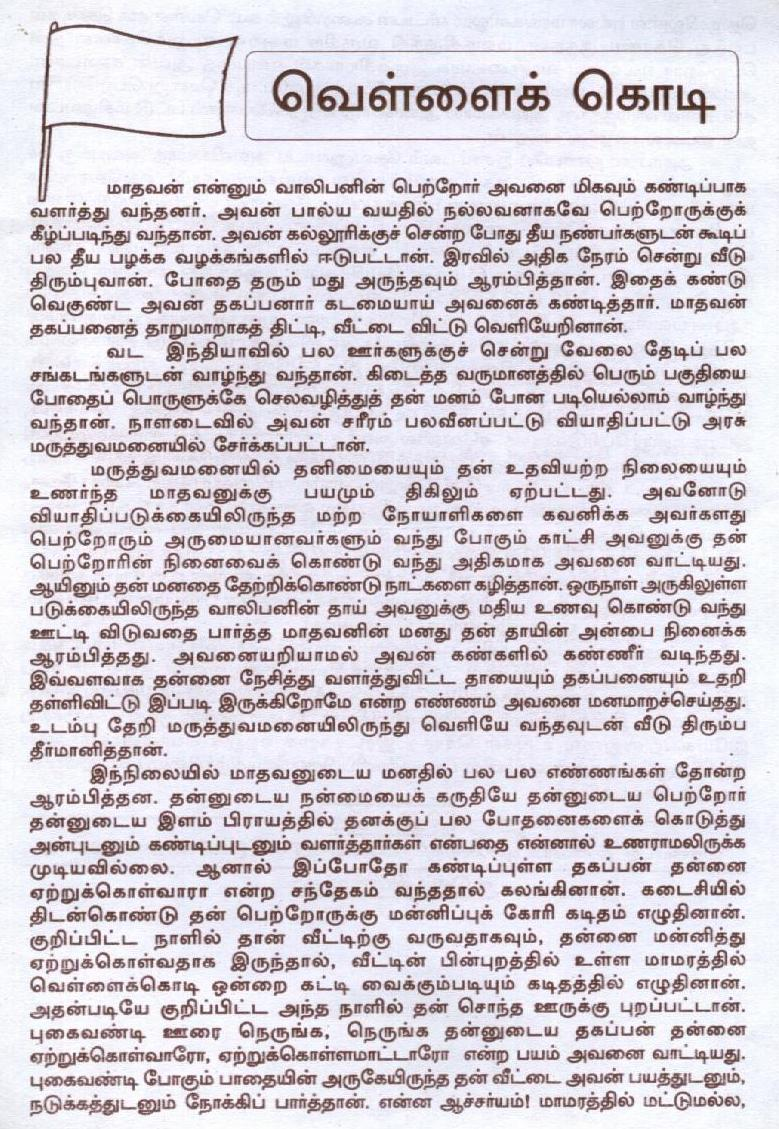 Tamil Christian Tracts | Life Redemption Mission